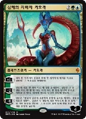 Kiora, Master of the Depths - Korean