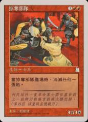 Ravaging Horde - Chinese