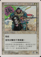 Zhang Fei, Fierce Warrior - Chinese