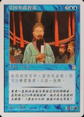 Lu Su, Wu Advisor - Chinese
