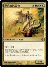 Empyrial Archangel - Japanese