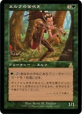 Elvish Piper - Japanese