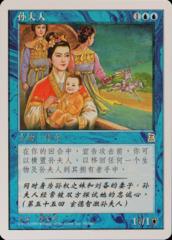 Lady Sun - Chinese