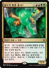Omnath, Locus of Rage - Korean