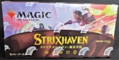 Strixhaven Set Booster Box JAPANESE SEALED