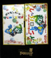 Japanese Import CCG Set VHS Squirtle Venusaur *NO Play Mat & Booklet