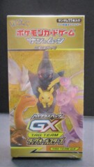 Pokemon Japanese Sun and Moon All Stars GX Tag Team Booster Box High Class (SEALED)