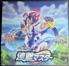 Rengeki Rapid Strike Urshifu JAPANESE
