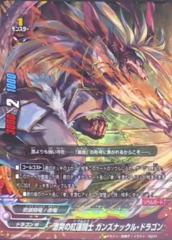 Clashing Crimson Battler, Guns Knuckle Dragon (R)