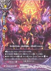Black Sky Sun Dragon Azi Dahaka Daeva
