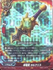 Deity Dragon Sword, Garkris (RR)