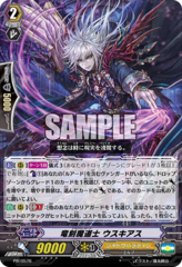 Dragwizard, Uscias