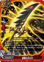 Arc Dragon Great Odachi (RR)