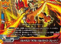 Bal Dragon,