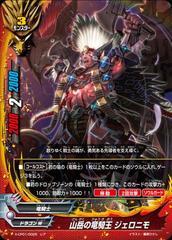 Alps Dragon Knight Lord, Geronimo (R)