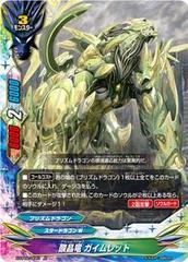 Acid Crystal Dragon, Gaimlett (C)