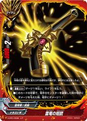 Arc Dragon Pistol (Foil)