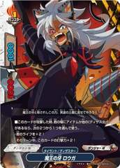 Demon Lord's Fang, Rouga (C)