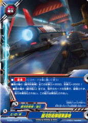 Galaxy Defense Team Far East Base (U)