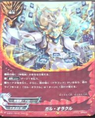Gar  Oracle (RRR)