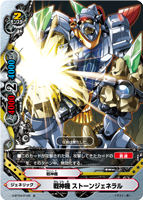 Battle Deity Robo, Stone General
