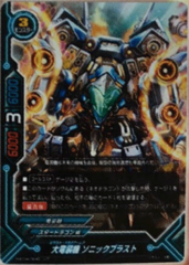 Biggest Dragonarms, Sonic Blast - H-BT04/0040  -  R