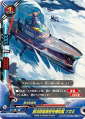 Galaxy Defense Team Resupply Vassel No 1 Tsugami (C)