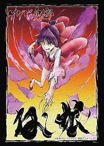 Vol 2224 GeGeGe no Kitaro Neko-Musume Part.2