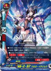 First Style Tempest Blue Skies Ichijou Haruka (R)