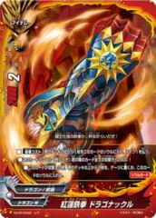 Crimson Iron Fist, Dragoknuckle (R)