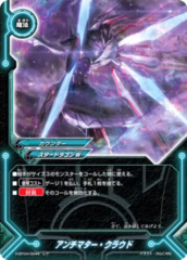 Antimatter Cloud H-BT04/0044EN R (Foil)