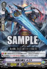 Knight of Darkness, Rugos