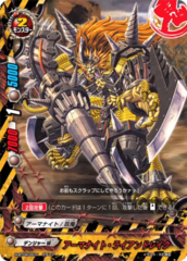 Armorknight Lion Drake - H-BT04/0011  - RR