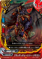 Bloody Chainsaw Dragon H-BT04/0050EN U