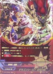 Arc Dragon Shield (SP)
