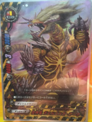 Clash Deity Dragon, Gaelcorga Ark H-BT04/0087EN C