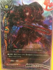 Apparition Demon Knight, Lasty - H-BT04/0066  -  U