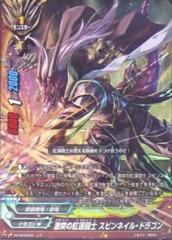 Clashing Crimson Battler, Spin Nail Dragon (R)