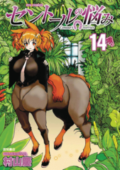 A Centaurs Life GN Vol 14
