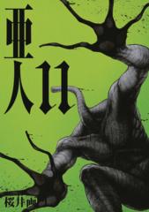 Ajin GN Vol 11 Demi Human
