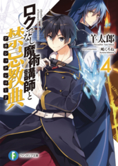 Akashic Records Of Bastard Magical Instructor GN Vol 04