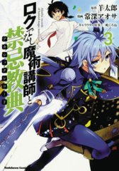 Akashic Records Of Bastard Magical Instructor GN Vol 03