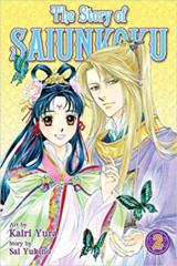 The Story Of Saiunkoku GNVol 02