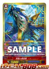 Progenitor Dragon of Deep Sea, Balanerena - V-SS01/S05EN - SGR (Gold Hot Stamp)