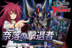 TD10 Purgatory Revenger (English) Cardfight Vanguard Trial Deck