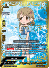Negative Idol, Nono Morikubo [S-UB-C03/IR069EN IR (Idol Rare)] English