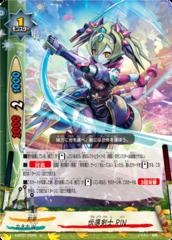Conduction Swordsman, RIN [S-BT07/0045EN U (FOIL)] English