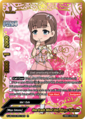One-track Mind Idol, Mayu Sakuma [S-UB-C03/IR015EN IR (Idol Rare)] English
