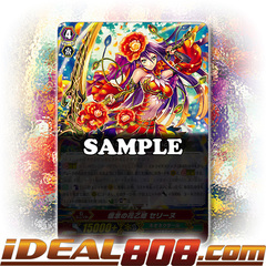 Flower Princess of Faith, Celine - G-TD12/001EN - TD