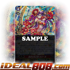 Flower Princess of Faith, Celine - G-TD12/001EN - RRR (Foil)